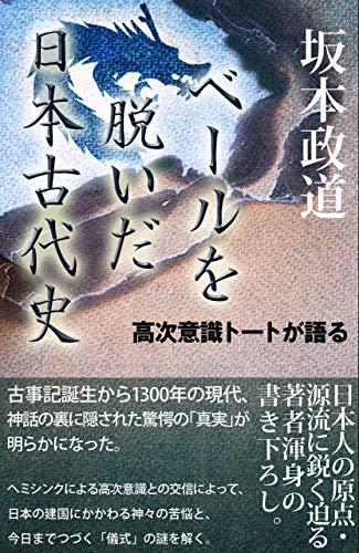 ベールを脱いだ日本古代史 高次意識トートが語る