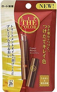 【3個セット】リップザカラー キャメルブラウン 2g