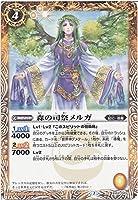 【バトルスピリッツ】森の司祭メルガ (C) (BS52-043) - [BS52]転醒編 第1章 輪廻転生