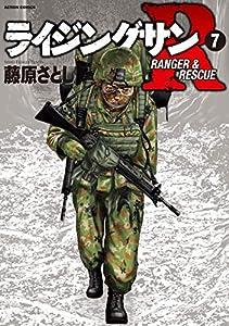 ライジングサンR : 7 (アクションコミックス)