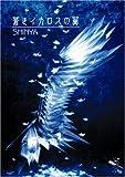 蒼きイカロスの翼 (新風舎文庫)