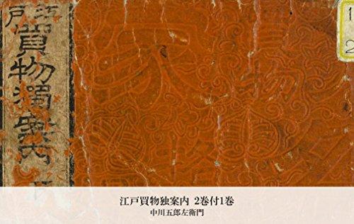 江戸買物独案内 2巻付1巻 (国立図書館コレクション)