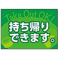 吸着ターポリン TakeOutOK持ち帰 (A5サイズ) 40336 (受注生産) [並行輸入品]