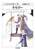 オセロー―シェイクスピア全集〈13〉 (ちくま文庫)