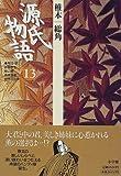 源氏物語: 椎本、総角 (第13巻) (古典セレクション)