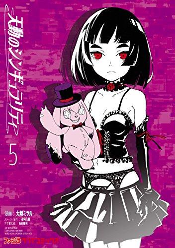 天動のシンギュラリティ(5) (ファミ通クリアコミックス)の詳細を見る