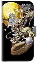 らくらくスマートフォン4 F-04J 手帳型スマホケース 【ステッチタイプ】 1003 月と龍 横開き