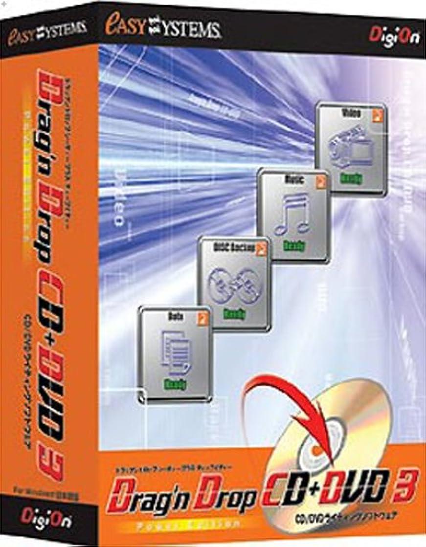 帳面ブレイズアロングDrag'n Drop CD+DVD 3 Power Edition