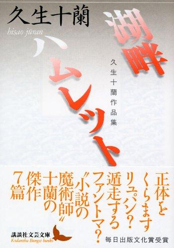 湖畔・ハムレット 久生十蘭作品集 (講談社文芸文庫)の詳細を見る