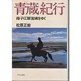 青蔵紀行―揚子江源流域をゆく