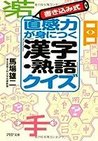 直感力が身につく「漢字・熟語」クイズ (PHP文庫)