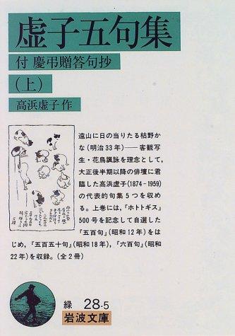 虚子五句集 (上) (岩波文庫)