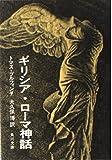 ギリシア・ローマ神話―伝説の時代 (角川文庫 赤 243-1)