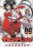 ケメコデラックス!6 (電撃コミックス)