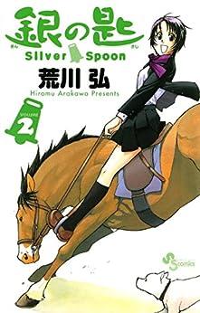 [荒川弘]の銀の匙 Silver Spoon(2) (少年サンデーコミックス)