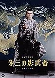 第三の影武者[DVD]