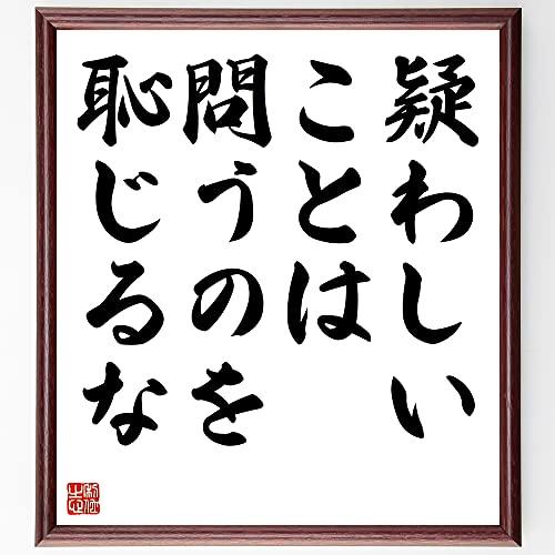 書道色紙/デジデリウス・エラスムスの名言『疑わしいことは問うのを恥じるな』額付き/受注後直筆(千言堂)Z1772