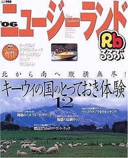 るるぶニュージーランド '06―オークランド クライストチャーチ クイーンズタウン (るるぶ情報版 D 5)