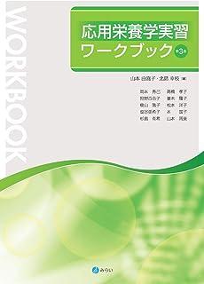 応用栄養学実習ワークブック[第3版]