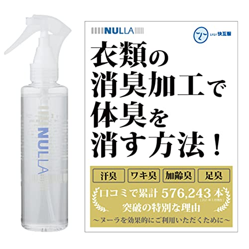 NULLA(ヌーラ) 消臭スプレー 衣類に吹きかける体臭対策 210ml 日本製 [ 体臭/加齢臭 予防 ] 無香料 オリジ...