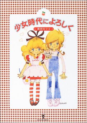少女時代によろしく (らんぷの本)