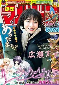 週刊少年マガジン 2021年11号[2021年2月10日発売] [雑誌]