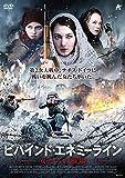 ビハインド・エネミーライン 女たちの戦場[DVD]