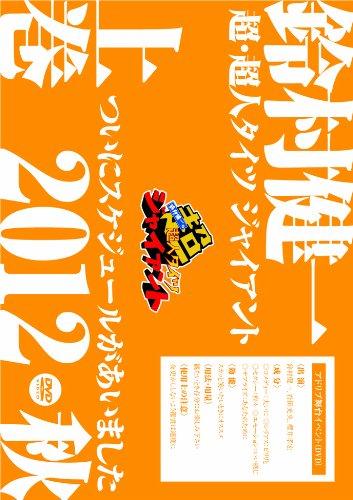DVD「鈴村健一の超・超人タイツ ジャイアント~ついにスケジュールがあいました 2012秋~」上巻の拡大画像