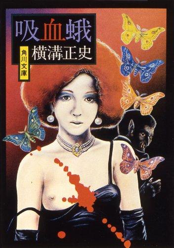 吸血蛾 「金田一耕助」シリーズ (角川文庫)