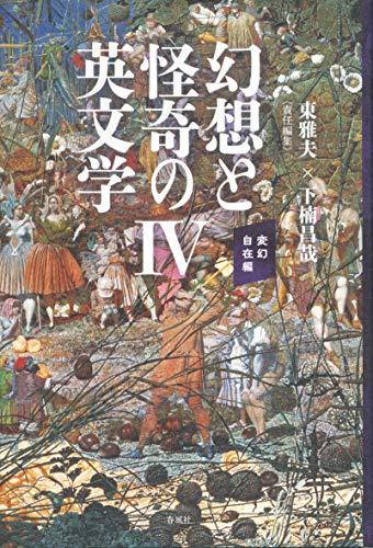 幻想と怪奇の英文学IV――変幻自在編