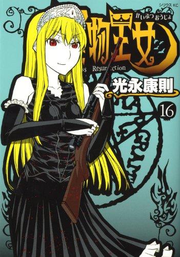 怪物王女(16) (シリウスKC)の詳細を見る