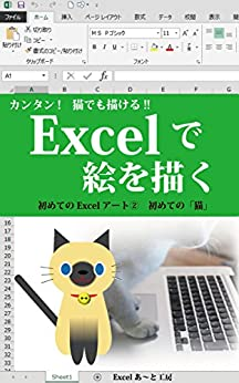 [Excelあ〜と工房]のExcelで絵を描く 初めての「猫」 初めてのExcelアート
