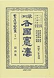 欧洲各国憲法 (日本立法資料全集)
