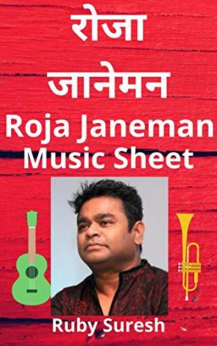 रोजा जानेमन (Music Sheet) Roja Janeman: Treble Clef