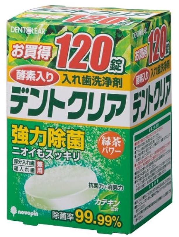 貼り直す彼自身ポット紀陽除虫菊 入れ歯洗浄剤 (酵素入り) デントクリア 緑茶パワー (部分入れ歯 総入れ歯兼用) 120錠入