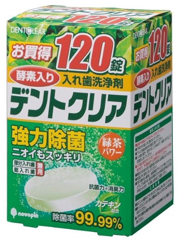 配分フロンティア参加者紀陽除虫菊 入れ歯洗浄剤 (酵素入り) デントクリア 緑茶パワー (部分入れ歯 総入れ歯兼用) 120錠入
