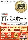 情報処理教科書 ITパスポート 2010年度版