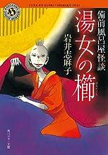 表紙: 湯女の櫛 備前風呂屋怪談 (角川ホラー文庫)   岩井 志麻子