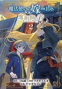 魔法使いの嫁 詩篇.108 魔術師の青 2巻 (ブレイドコミックス)