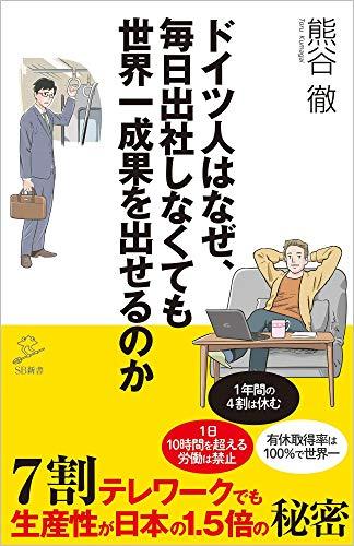 ドイツ人はなぜ、毎日出社しなくても世界一成果を出せるのか 7割テレワークでも生産性が日本の1.5倍の秘密 (SB新書)