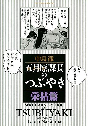 五月原課長のつぶやき(5) (ビッグコミックススペシャル)