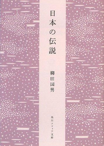 日本の伝説 (角川ソフィア文庫)の詳細を見る