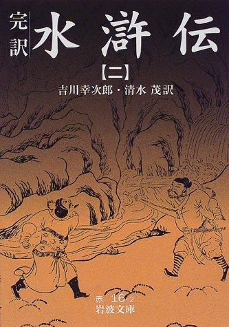 完訳 水滸伝〈2〉 (岩波文庫)