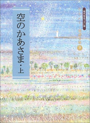空のかあさま〈上〉 (金子みすゞ童謡全集)