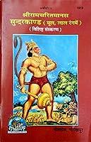 Shree RamCharitra Manas Sunderkand(hindi)
