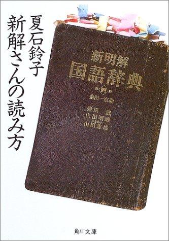 新解さんの読み方 (角川文庫)