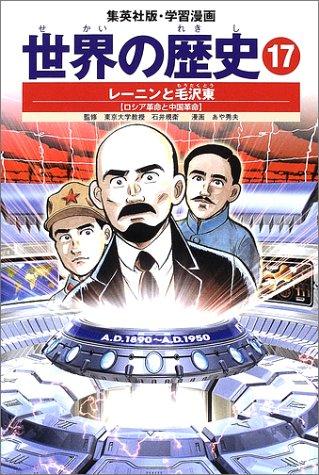 学習漫画 世界の歴史 17 レーニンと毛沢東 ロシア革命と中国革命