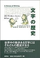 文字の歴史―ヒエログリフから未来の「世界文字」まで