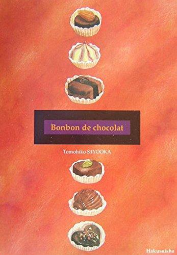 ボンボン・ショコラ