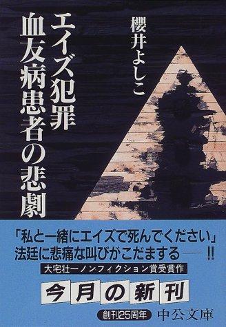 エイズ犯罪 血友病患者の悲劇 / 櫻井 よしこ